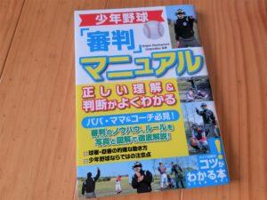 書籍「少年野球「審判」マニュアル」